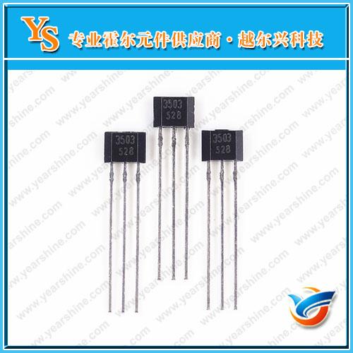 線性霍爾YS3503 高靈敏霍爾3503